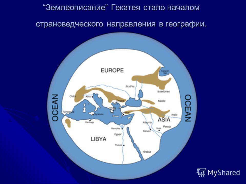 Землеописание Гекатея стало началом страноведческого направления в географии.