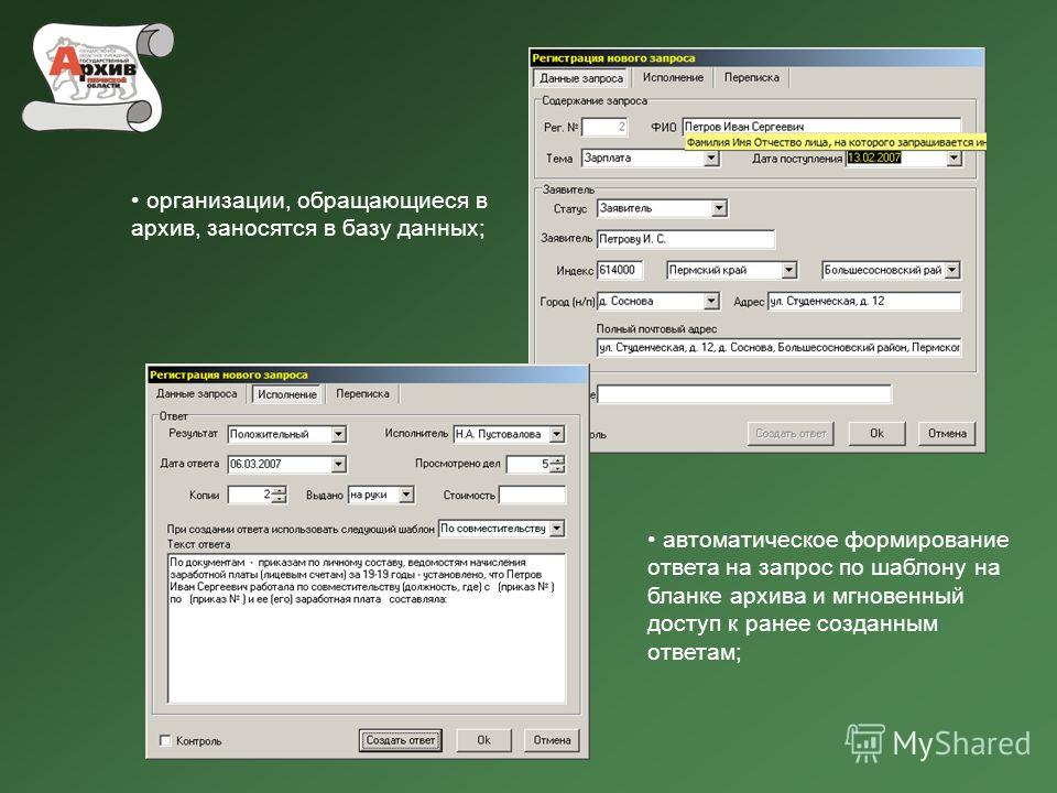организации, обращающиеся в архив, заносятся в базу данных; автоматическое формирование ответа на запрос по шаблону на бланке архива и мгновенный доступ к ранее созданным ответам;