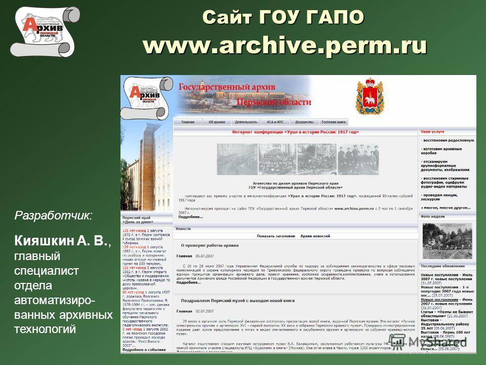www.archive.perm.ru Сайт ГОУ ГАПО Разработчик: Кияшкин А. В., главный специалист отдела автоматизированных архивных технологий