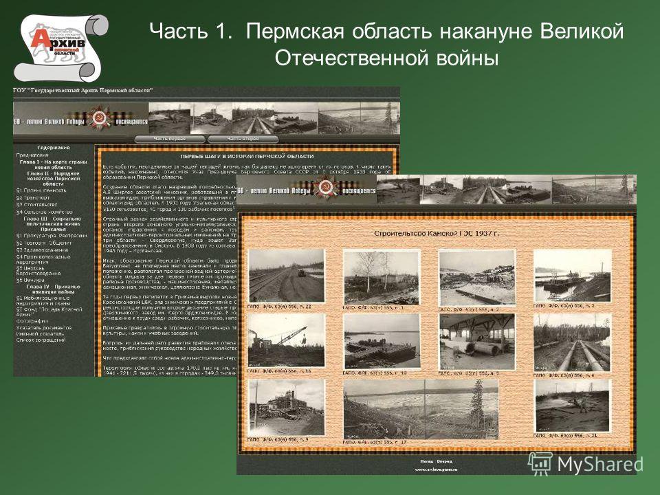 Часть 1. Пермская область накануне Великой Отечественной войны