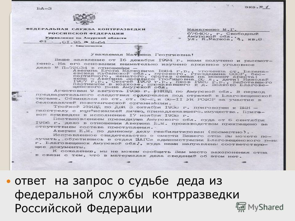 ответ на запрос о судьбе деда из федеральной службы контрразведки Российской Федерации