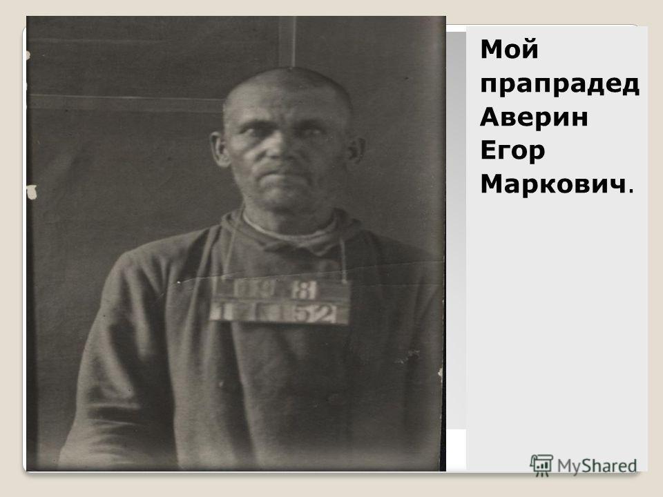 Мой прапрадед Аверин Егор Маркович.