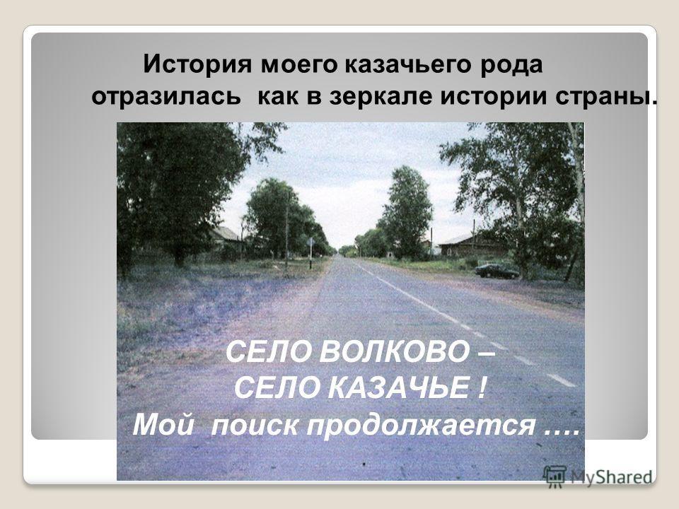 СЕЛО ВОЛКОВО – СЕЛО КАЗАЧЬЕ ! Мой поиск продолжается …. История моего казачьего рода отразилась как в зеркале истории страны.
