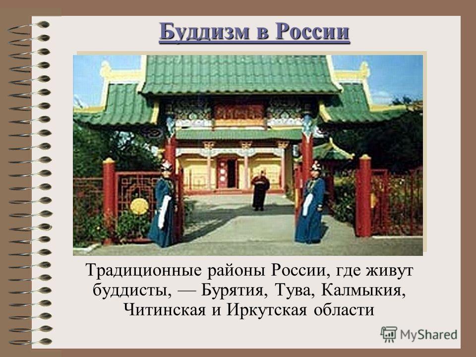 Буддизм в России Традиционные районы России, где живут буддисты, Бурятия, Тува, Калмыкия, Читинская и Иркутская области