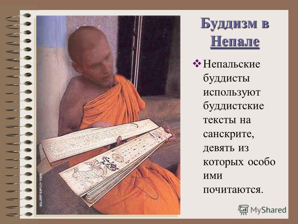 Буддизм в Непале Непальские буддисты используют буддистские тексты на санскрите, девять из которых особо ими почитаются.