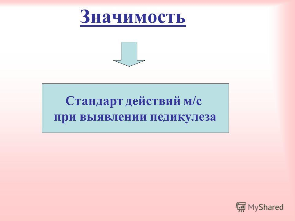Значимость Стандарт действий м/с при выявлении педикулеза