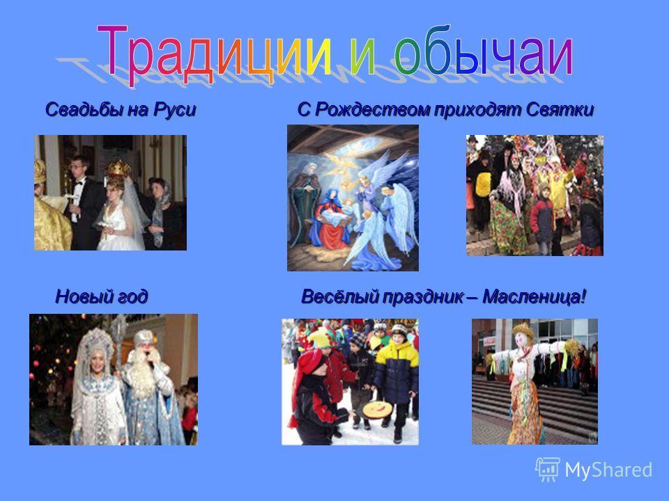 Свадьбы на Руси С Рождеством приходят Святки Свадьбы на Руси С Рождеством приходят Святки Новый год Весёлый праздник – Масленица! Новый год Весёлый праздник – Масленица!