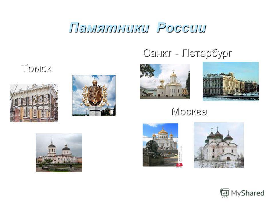 Памятники России Томск Санкт - Петербург Москва