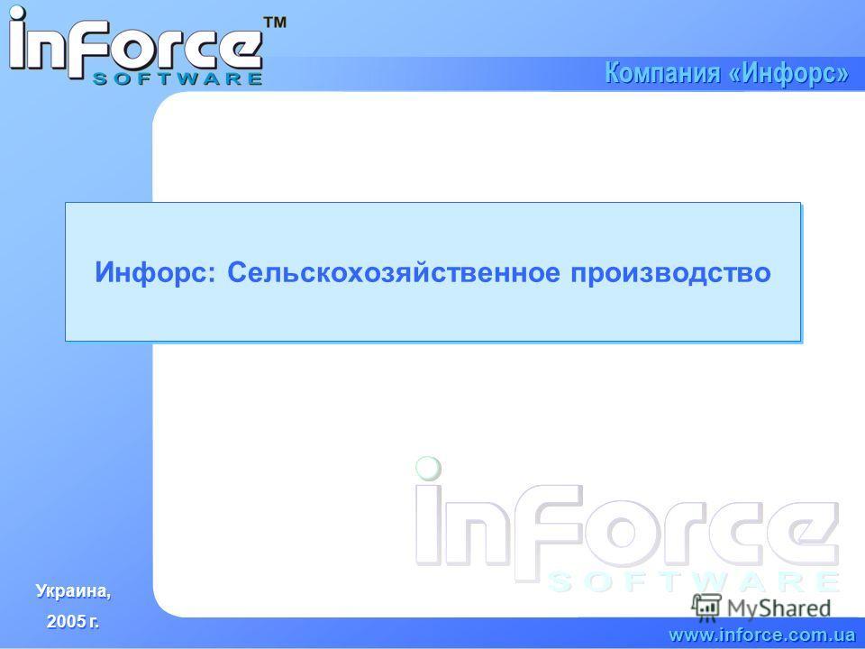 Украина, 2005 г. Украина, 2005 г. www.inforce.com.ua Компания «Инфорс» Инфорс: Сельскохозяйственное производство