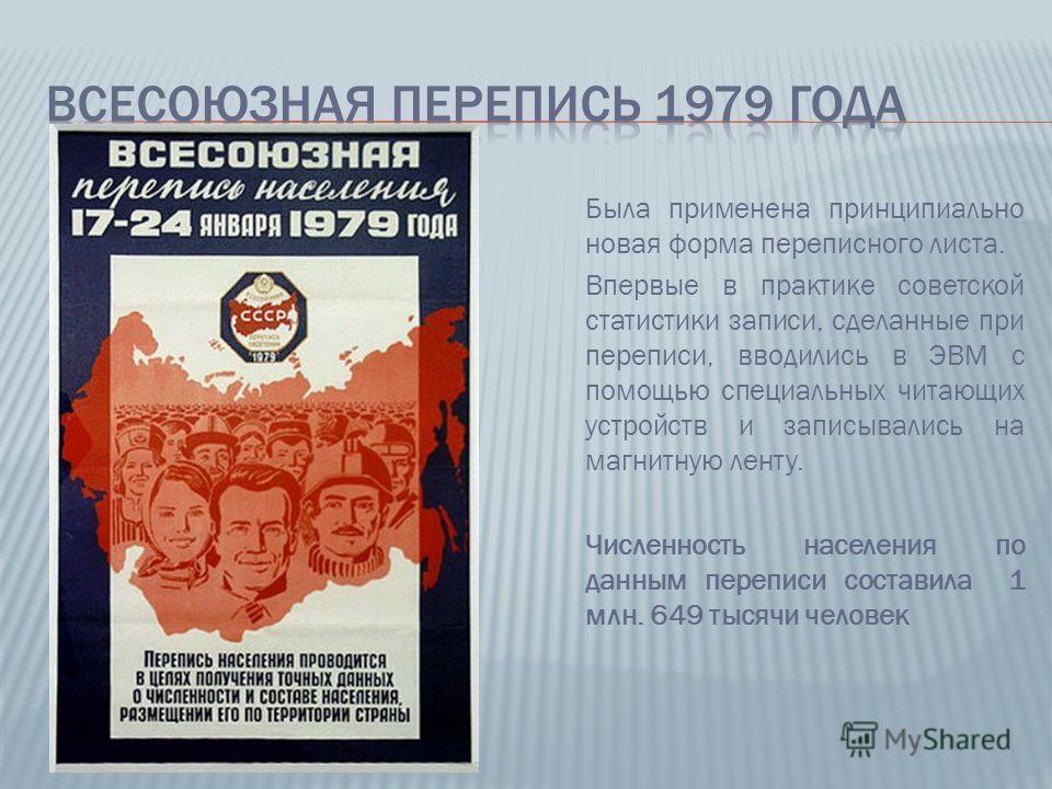 Была применена принципиально новая форма переписного листа. Впервые в практике советской статистики записи, сделанные при переписи, вводились в ЭВМ с помощью специальных читающих устройств и записывались на магнитную ленту. Численность населения по д