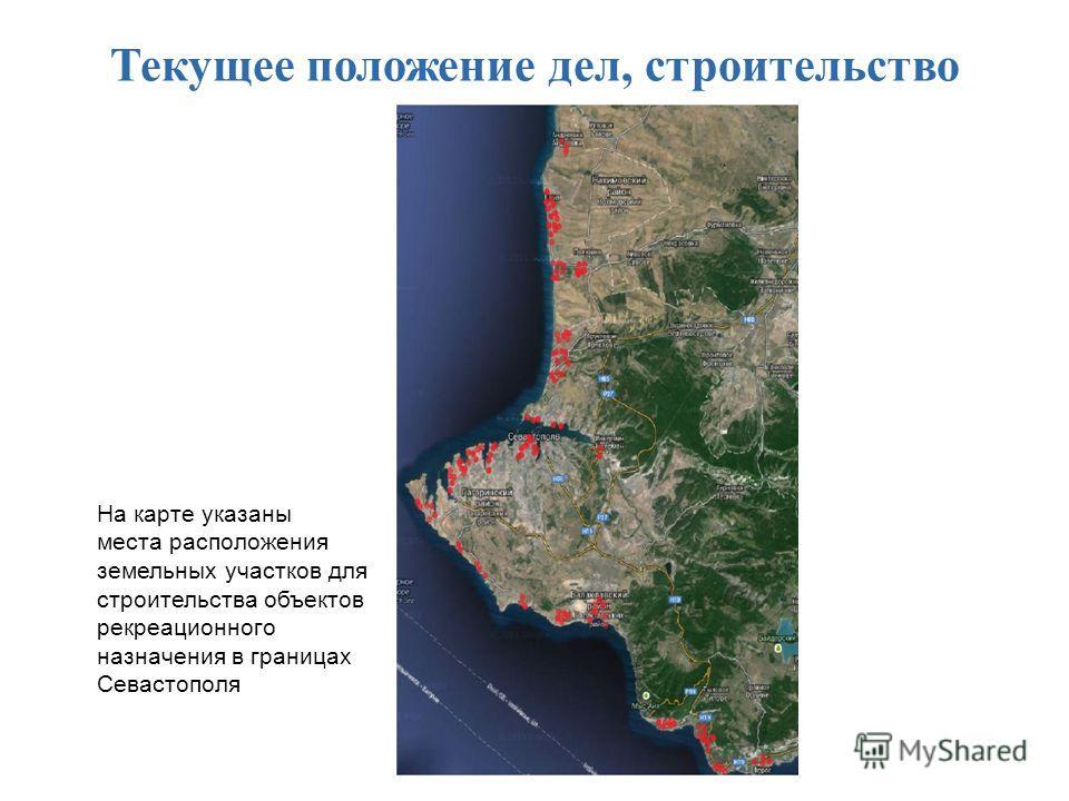 На карте указаны места расположения земельных участков для строительства объектов рекреационного назначения в границах Севастополя Текущее положение дел, строительство