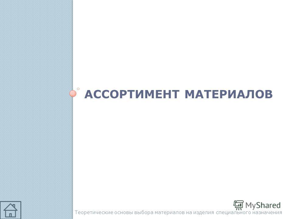 АССОРТИМЕНТ МАТЕРИАЛОВ Теоретические основы выбора материалов на изделия специального назначения
