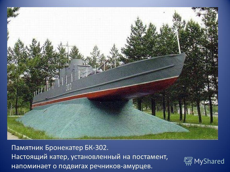 Памятник Бронекатер БК-302. Настоящий катер, установленный на постамент, напоминает о подвигах речников-амурцев.