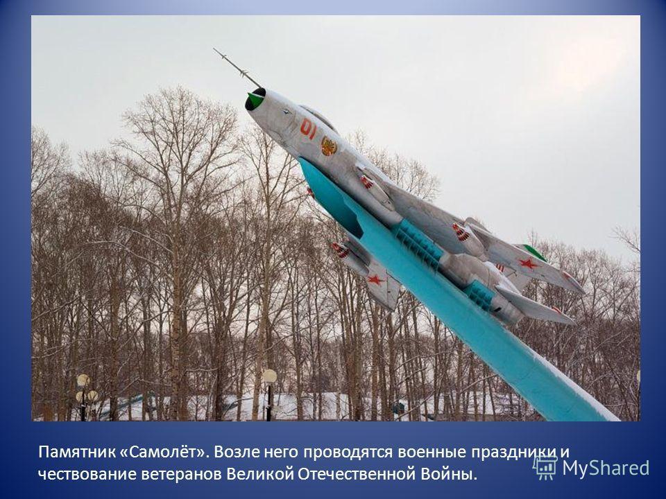Памятник «Самолёт». Возле него проводятся военные праздники и чествование ветеранов Великой Отечественной Войны.