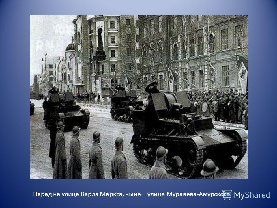 Парад на улице Карла Маркса, ныне – улице Муравёва-Амурского.