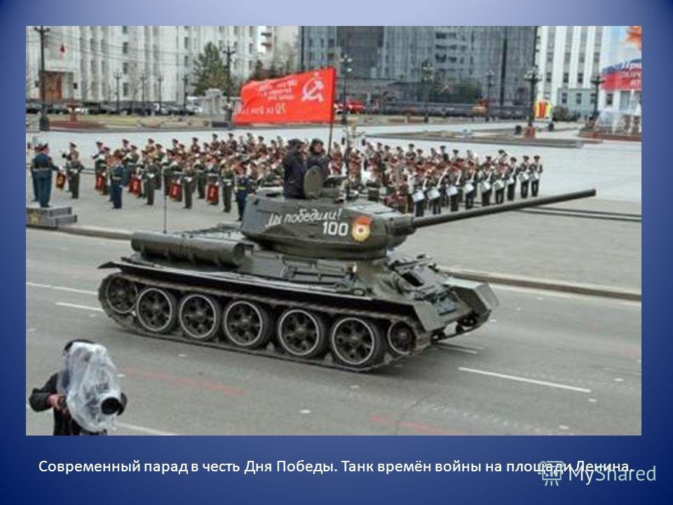 Современный парад в честь Дня Победы. Танк времён войны на площади Ленина.