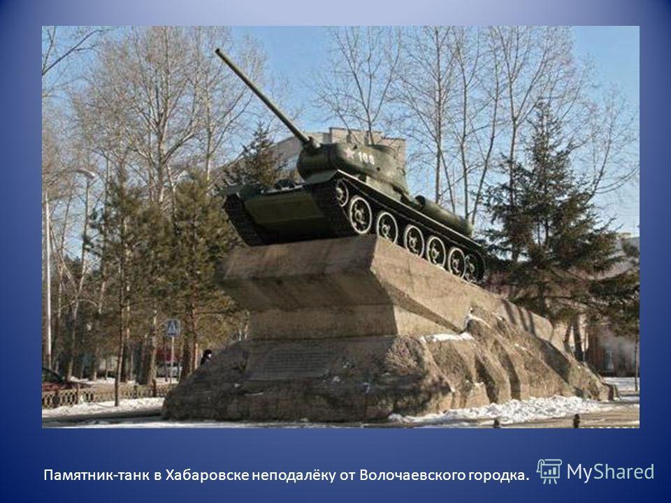 Памятник-танк в Хабаровске неподалёку от Волочаевского городка.