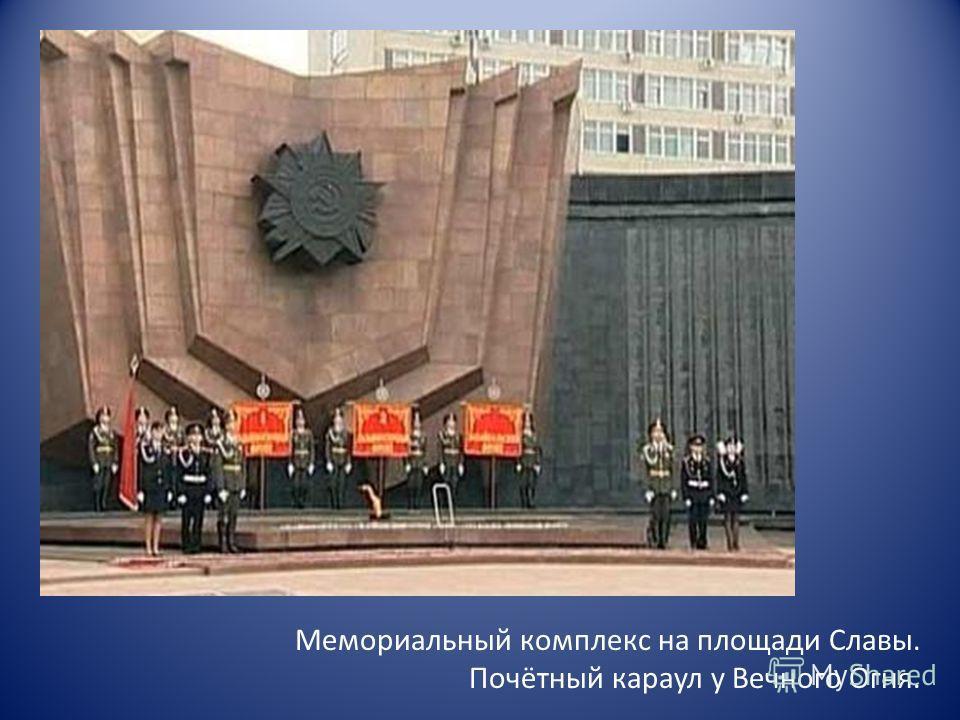 Мемориальный комплекс на площади Славы. Почётный караул у Вечного Огня.