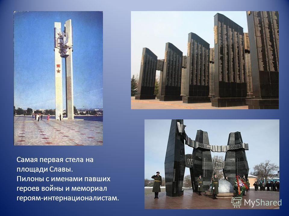 Самая первая стела на площади Славы. Пилоны с именами павших героев войны и мемориал героям-интернационалистам.