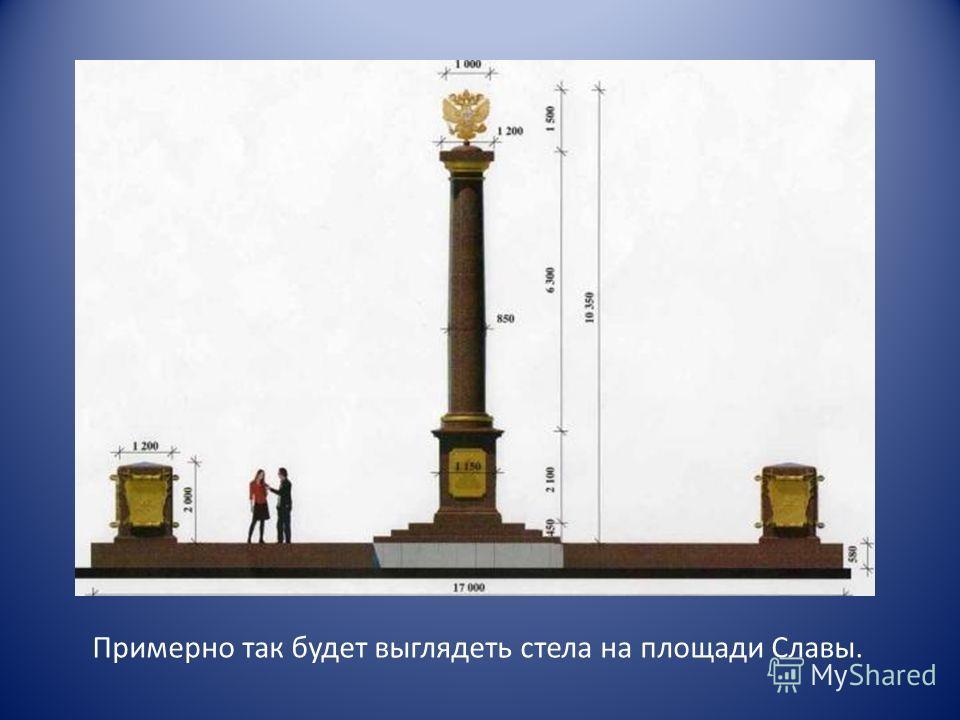 Примерно так будет выглядеть стела на площади Славы.