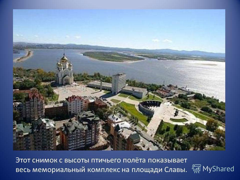 Этот снимок с высоты птичьего полёта показывает весь мемориальный комплекс на площади Славы.
