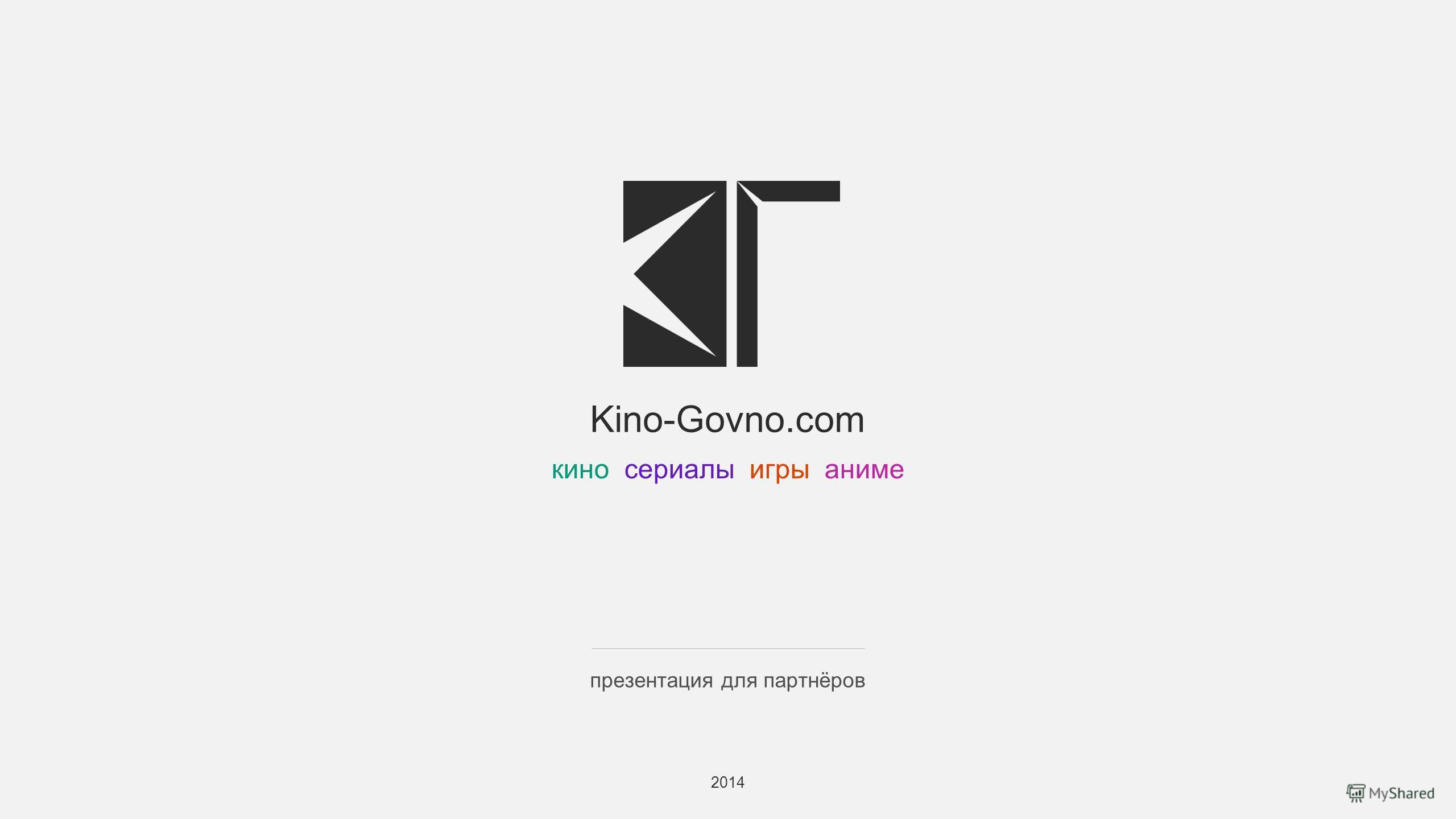 Kino-Govno.com кино сериалы игры аниме презентация для партнёров 2014