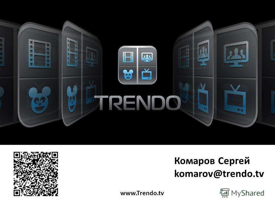 Комаров Сергей komarov@trendo.tv www.Trendo.tv
