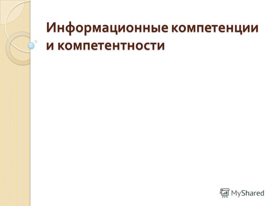 Информационные компетенции и компетентности