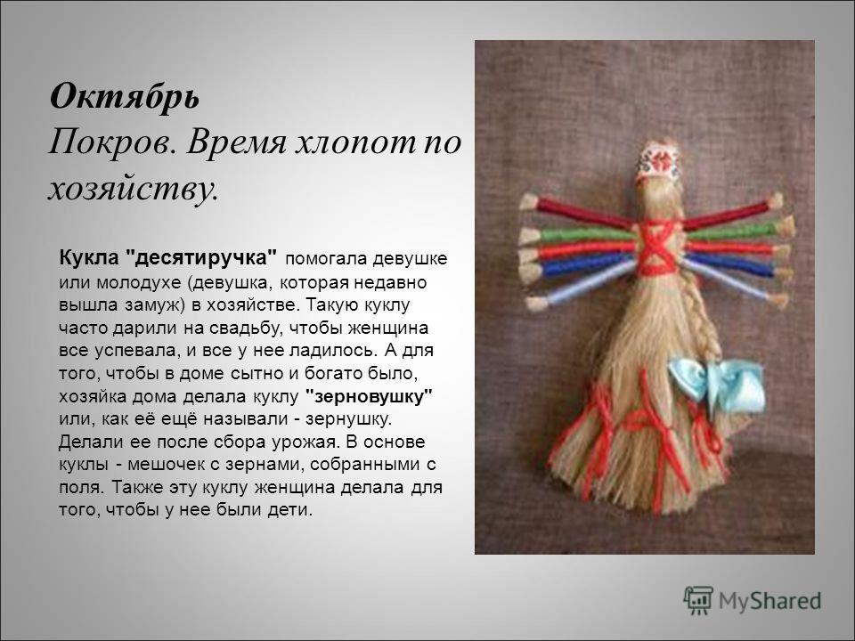 Октябрь Покров. Время хлопот по хозяйству. Кукла