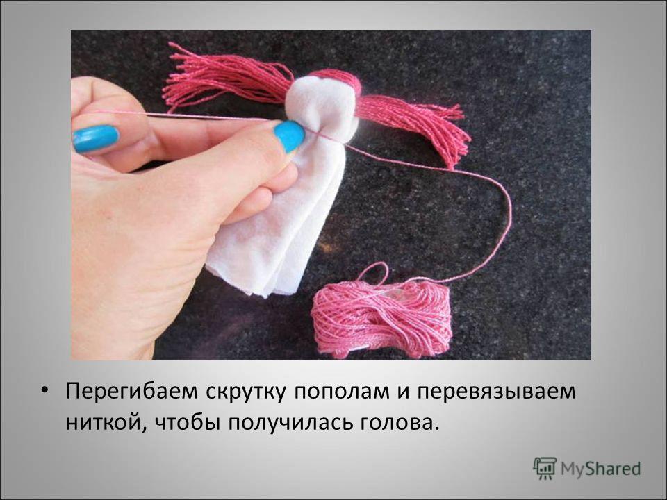 Перегибаем скрутку пополам и перевязываем ниткой, чтобы получилась голова.