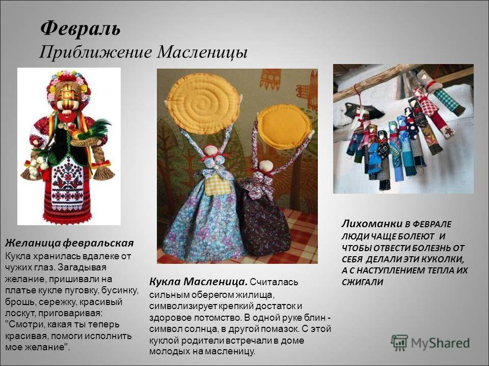 Изготовление куклы оберега презентация