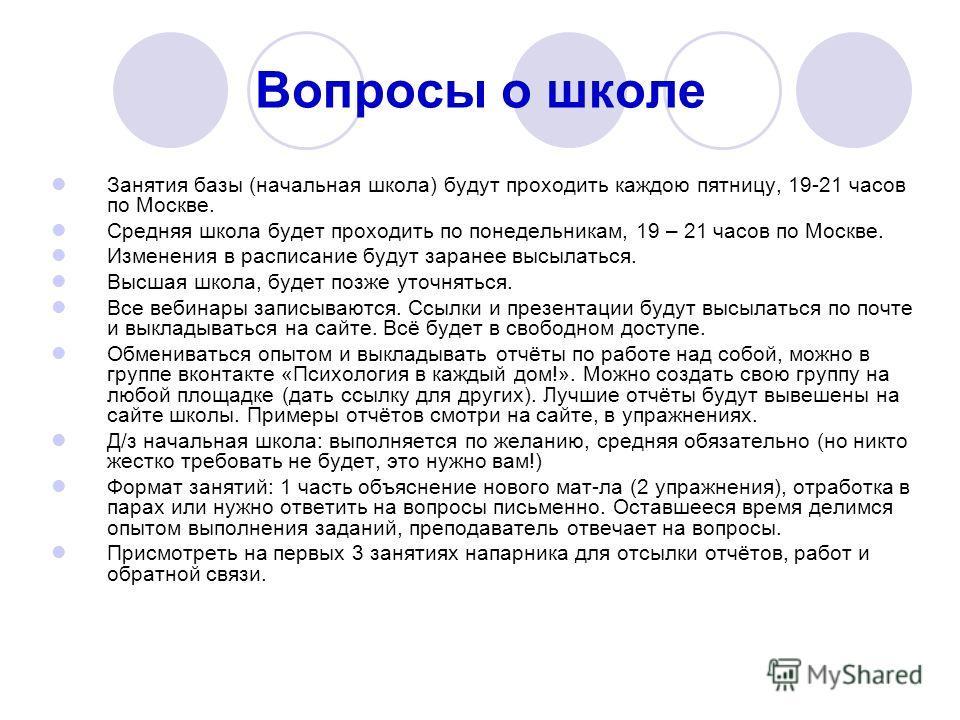 Вопросы о школе Занятия базы (начальная школа) будут проходить каждою пятницу, 19-21 часов по Москве. Средняя школа будет проходить по понедельникам, 19 – 21 часов по Москве. Изменения в расписание будут заранее высылаться. Высшая школа, будет позже