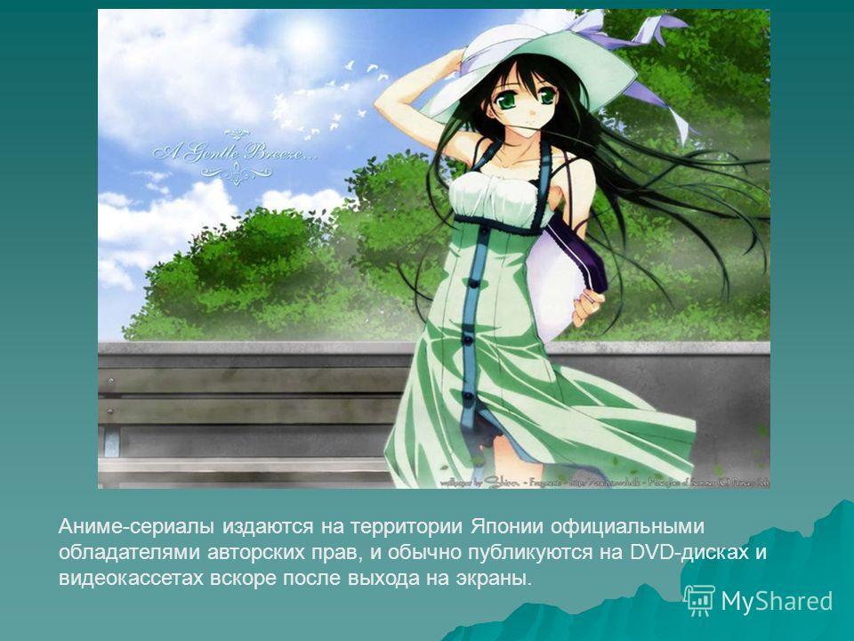 Аниме-сериалы издаются на территории Японии официальными обладателями авторских прав, и обычно публикуются на DVD-дисках и видеокассетах вскоре после выхода на экраны.