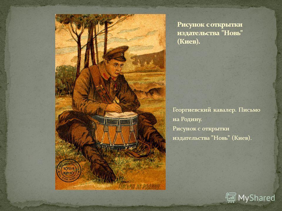 Георгиевский кавалер. Письмо на Родину. Рисунок с открытки издательства Новь (Киев).