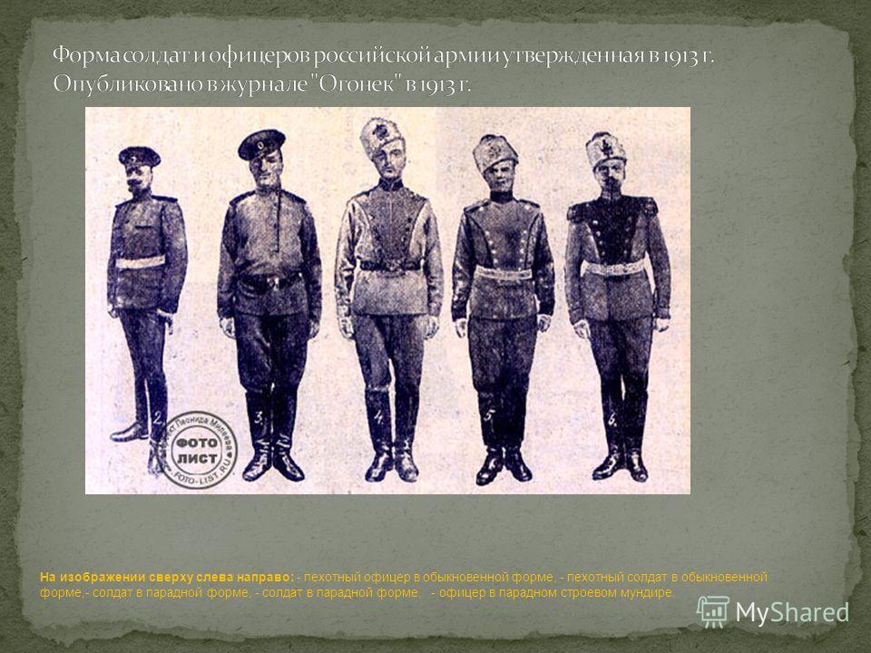 На изображении сверху слева направо: - пехотный офицер в обыкновенной форме, - пехотный солдат в обыкновенной форме,- солдат в парадной форме, - солдат в парадной форме, - офицер в парадном строевом мундире.