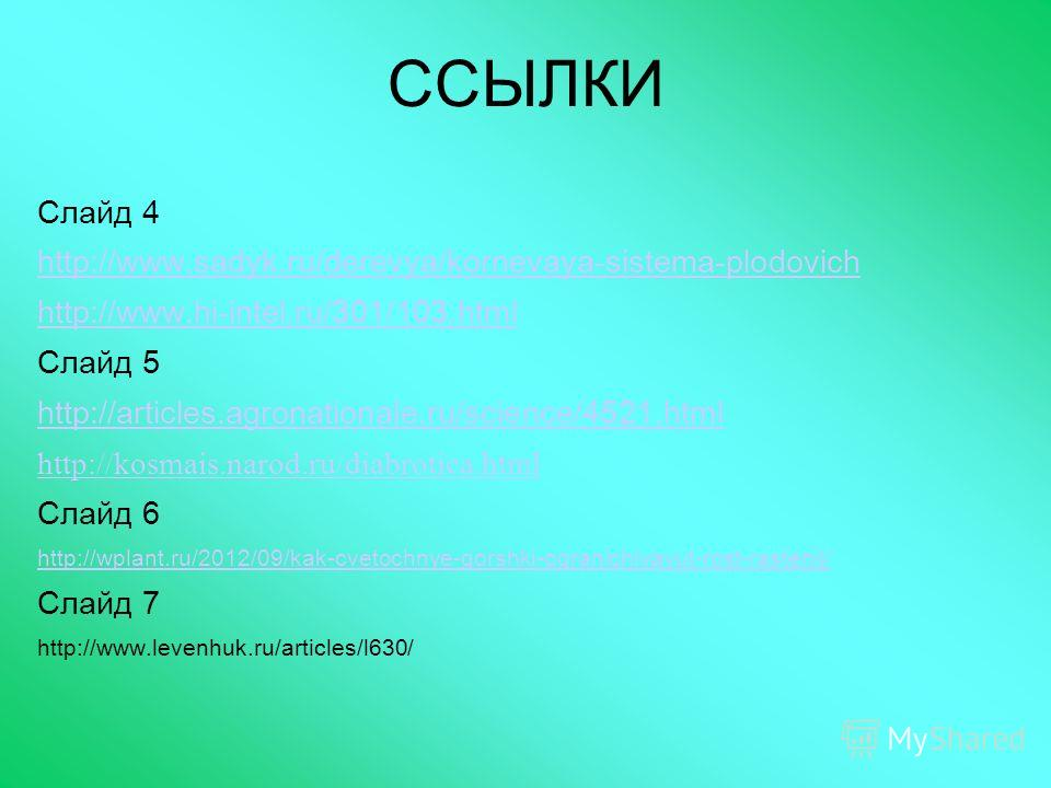 ССЫЛКИ Слайд 4 http://www.sadyk.ru/derevya/kornevaya-sistema-plodovich http://www.hi-intel.ru/301/103. html Слайд 5 http://articles.agronationale.ru/science/4521. html http://kosmais.narod.ru/diabrotica.html Слайд 6 http://wplant.ru/2012/09/kak-cveto