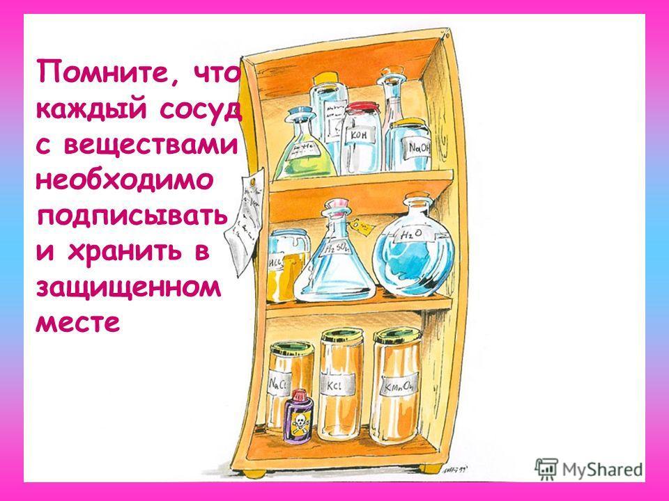 Помните, что каждый сосуд с веществами необходимо подписывать и хранить в защищенном месте