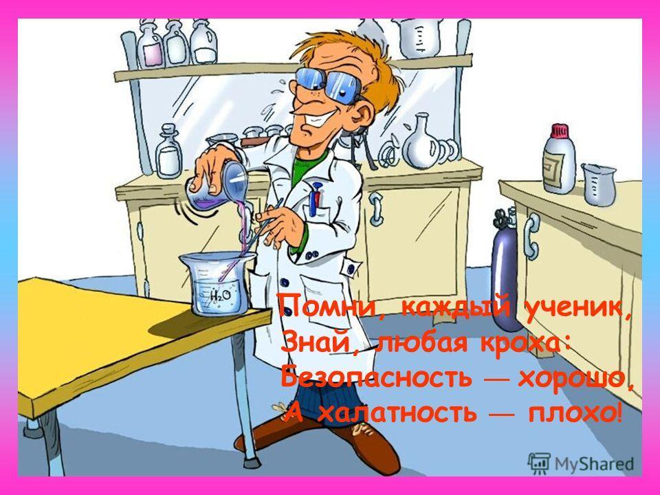 Помни, каждый ученик, Знай, любая кроха: Безопасность __ хорошо, А халатность __ плохо !