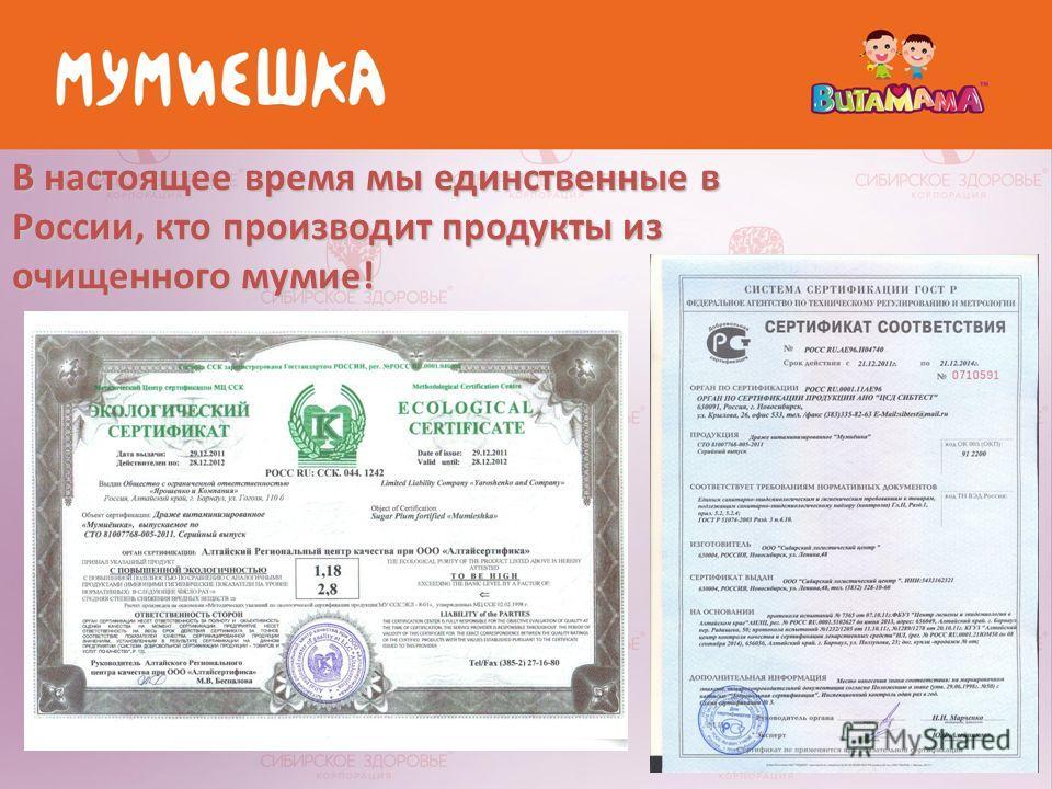 В настоящее время мы единственные в России, кто производит продукты из очищенного мумие!