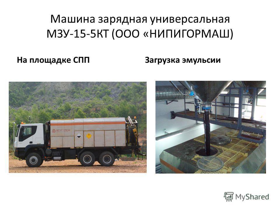 Машина зарядная универсальная МЗУ-15-5КТ (ООО «НИПИГОРМАШ) На площадке СППЗагрузка эмульсии