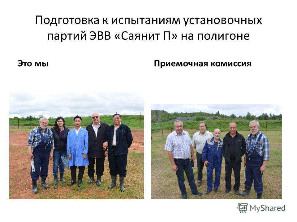 Подготовка к испытаниям установочных партий ЭВВ «Саянит П» на полигоне Это мы Приемочная комиссия