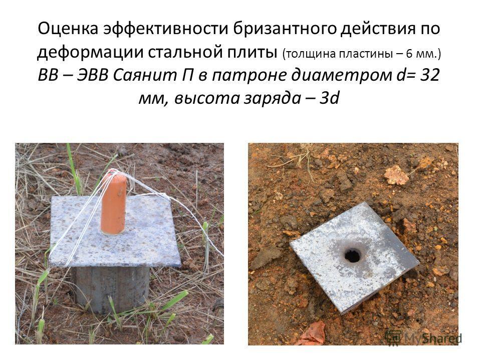 Оценка эффективности бризантного действия по деформации стальной плиты (толщина пластины – 6 мм.) ВВ – ЭВВ Саянит П в патроне диаметром d= 32 мм, высота заряда – 3d