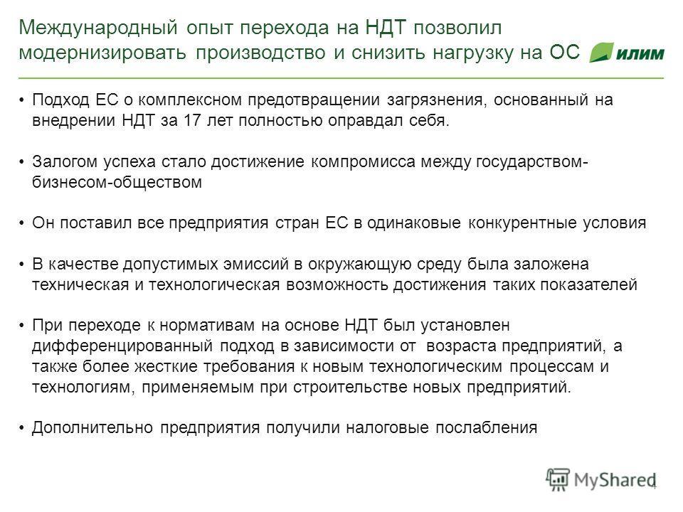 Международный опыт перехода на НДТ позволил модернизировать производство и снизить нагрузку на ОС Подход ЕС о комплексном предотвращении загрязнения, основанный на внедрении НДТ за 17 лет полностью оправдал себя. Залогом успеха стало достижение компр
