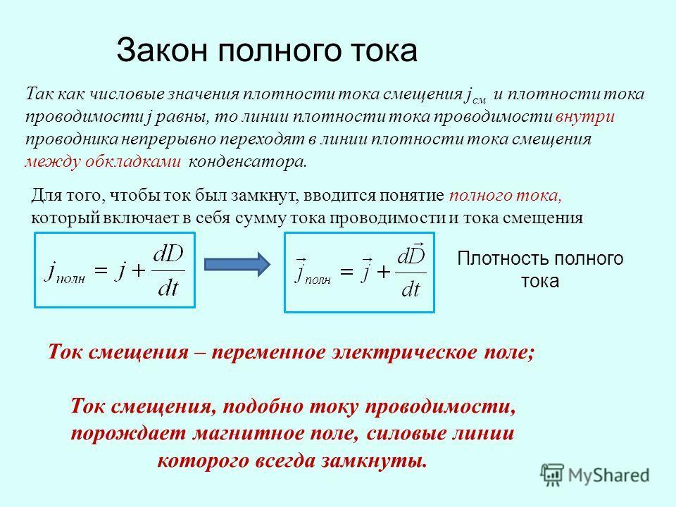 Закон полного тока Так как числовые значения плотности тока смещения j cm и плотности тока проводимости j равны, то линии плотности тока проводимости внутри проводника непрерывно переходят в линии плотности тока смещения между обкладками конденсатора