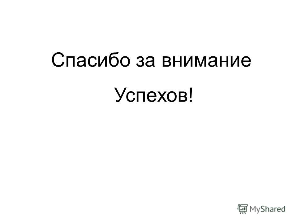 Спасибо за внимание Успехов!