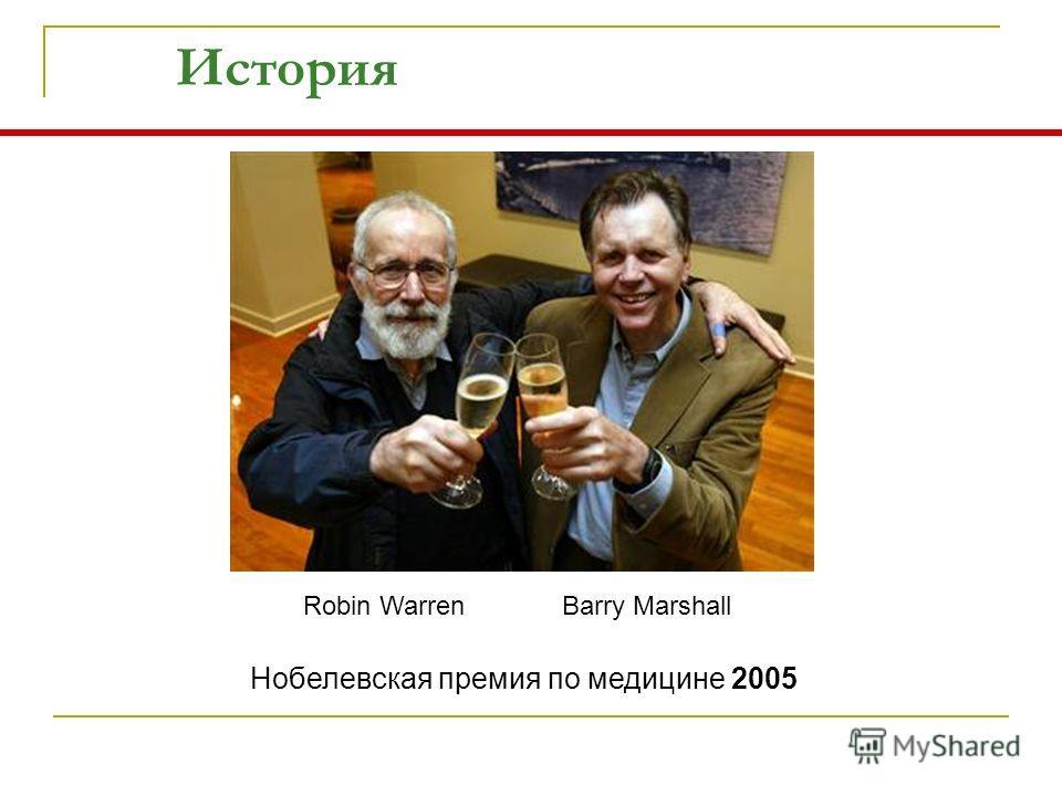 История Robin Warren Barry Marshall Нобелевская премия по медицине 2005