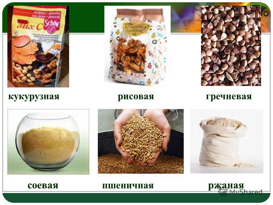 LOGO кукурузная гречневая соевая рисовая пшеничная ржаная