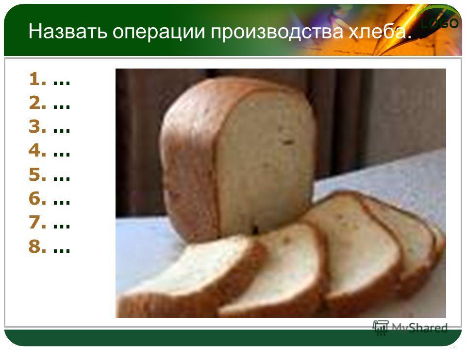 LOGO Назвать операции производства хлеба. 1.… 2.… 3.… 4.… 5.… 6.… 7.… 8.…