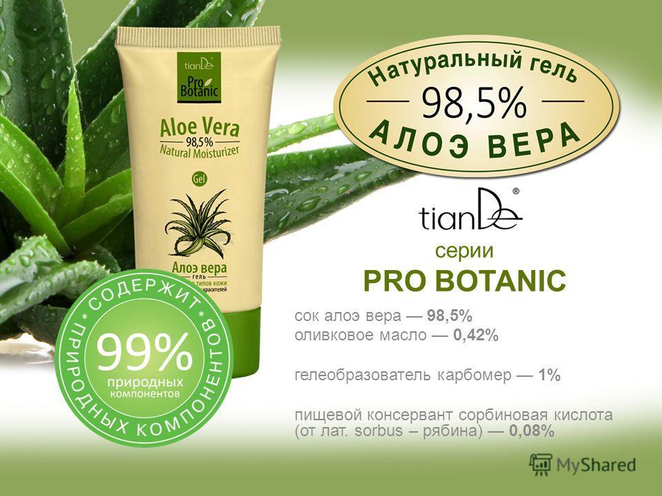 сок алоэ вера 98,5% оливковое масло 0,42% гелеобразователь карбомер 1% пищевой консервант сорбиновая кислота (от лат. sorbus – рябина) 0,08% серии PRO BOTANIC
