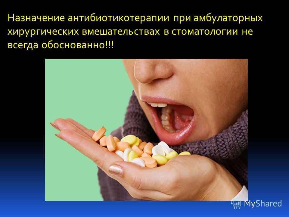Назначение антибиотикотерапии при амбулаторных хирургических вмешательствах в стоматологии не всегда обоснованно!!!
